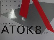 ATOK8箱