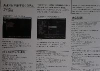 ATOK8箱書き