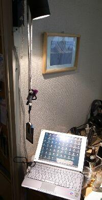 反射型液晶をつけたノートパソコンと照明